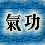 ¿Chi Kung, Qi Gong o Chi Gung?
